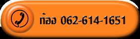 call deesell